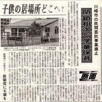 Kanagawa_1